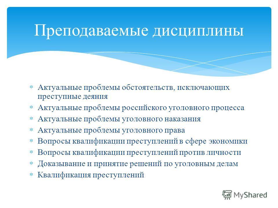 Актуальные проблемы обстоятельств, исключающих преступные деяния Актуальные проблемы российского уголовного процесса Актуальные проблемы уголовного наказания Актуальные проблемы уголовного права Вопросы квалификации преступлений в сфере экономики Воп