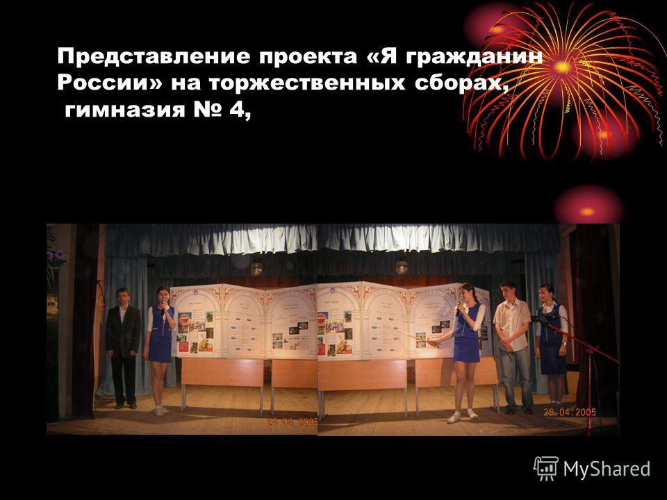 Представление проекта «Я гражданин России» на торжественных сборах, гимназия 4,