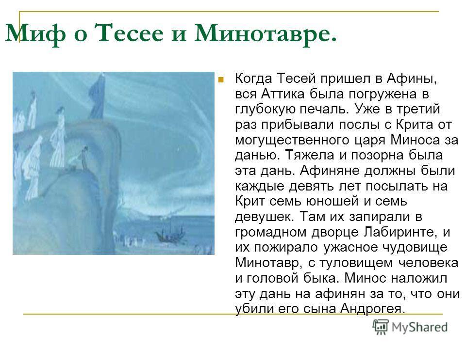 Миф о Тесее и Минотавре Одним из самых известных мифов посвященных Криту был миф о Тесее и Минотавре В нем афиняне отра- зили свой страх перед разрушительными природными катаст- рофами. Тесей и Минотавр. Рисунок на критской вазе.
