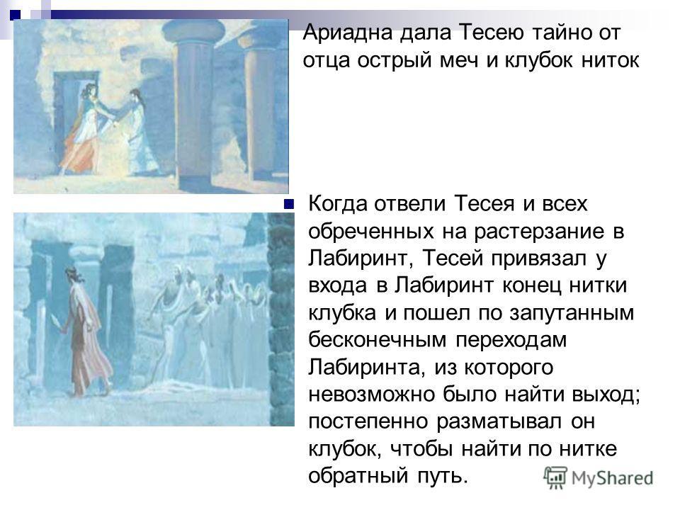 Корабль счастливо прибыл к острову Криту. Афинских юношей и девушек отвели к Миносу. Могущественный царь Крита сразу обратил внимание на прекрасного юношу-героя. Заметила его и дочь царя, Ариадна, а покровительница Тесея, Афродита, вызвала в сердце А