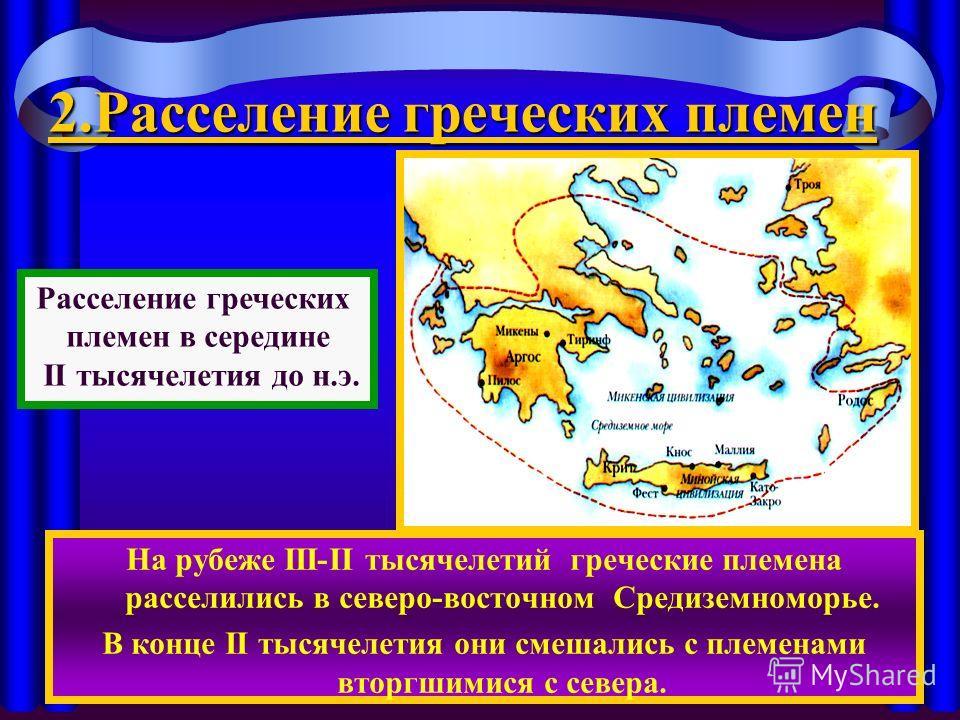 1.ПРИРОДНЫЕ УСЛОВИЯ Рассмотрите карту! ? Опишете природные условия Древней Греции. ? Как вы думаете, чем занимались древние греки? ? Почему вы сделали такой вывод ?