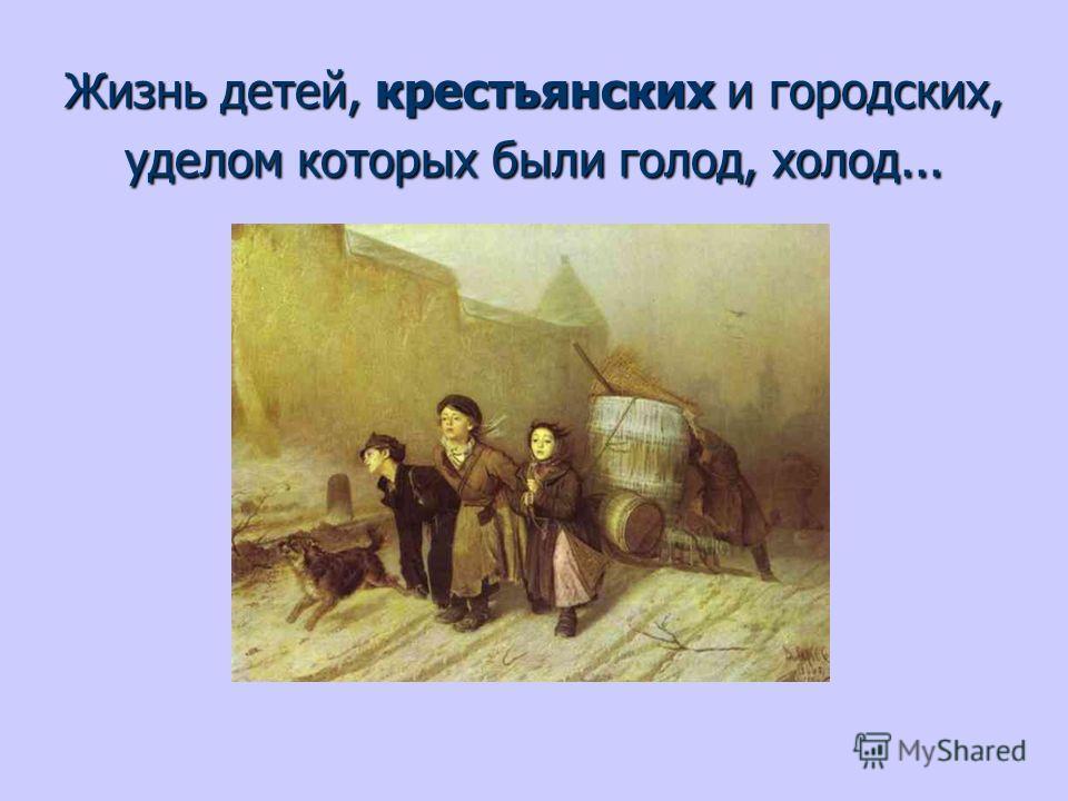 Жизнь детей, крестьянских и городских, уделом которых были голод, холод...