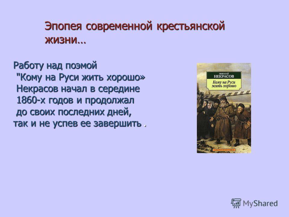 Эпопея современной крестьянской Эпопея современной крестьянской жизни… жизни… Работу над поэмой
