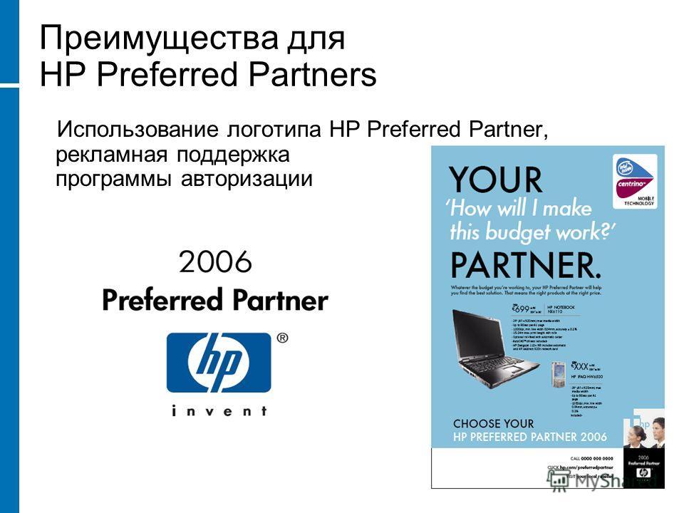 Использование логотипа HP Preferred Partner, рекламная поддержка программы авторизации Преимущества для HP Preferred Partners