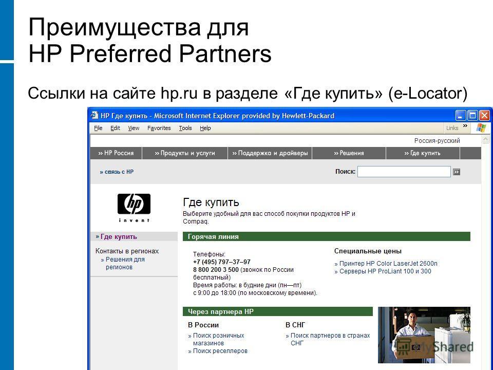Ссылки на сайте hp.ru в разделе «Где купить» (e-Locator) Преимущества для HP Preferred Partners