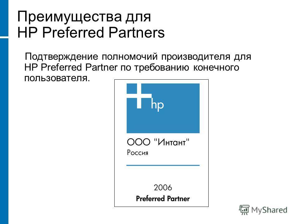 Подтверждение полномочий производителя для HP Preferred Partner по требованию конечного пользователя. Преимущества для HP Preferred Partners