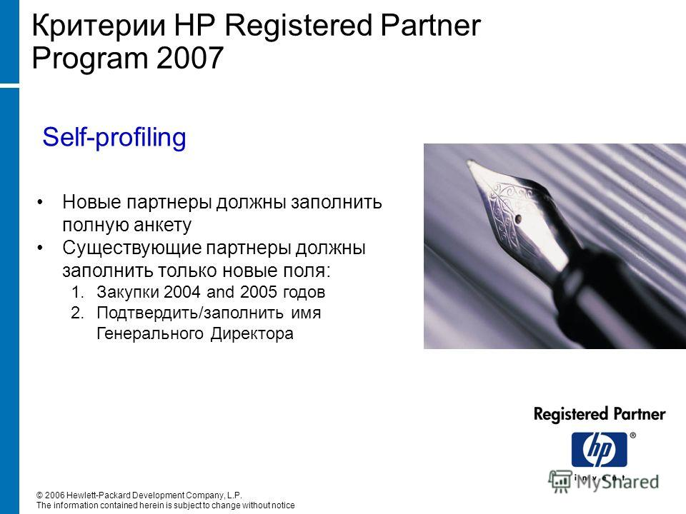 Self-profiling © 2006 Hewlett-Packard Development Company, L.P. The information contained herein is subject to change without notice Критерии HP Registered Partner Program 2007 Новые партнеры должны заполнить полную анкету Существующие партнеры должн