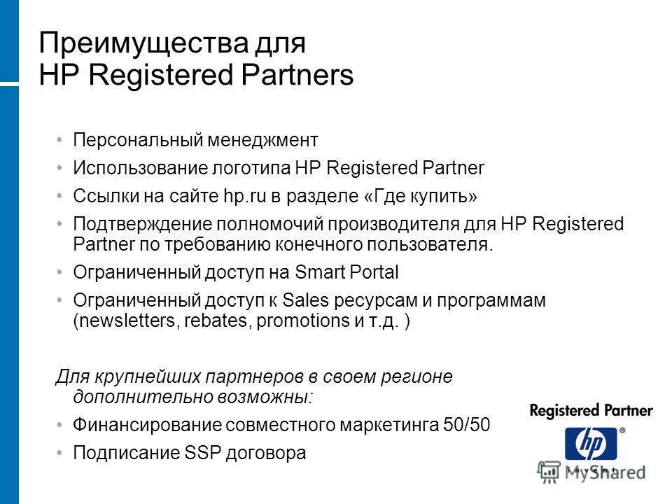 Персональный менеджмент Использование логотипа HP Registered Partner Ссылки на сайте hp.ru в разделе «Где купить» Подтверждение полномочий производителя для HP Registered Partner по требованию конечного пользователя. Ограниченный доступ на Smart Port