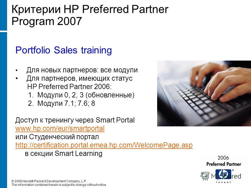 Portfolio Sales training Для новых партнеров: все модули Для партнеров, имеющих статус HP Preferred Partner 2006: 1.Модули 0, 2, 3 (обновленные) 2.Модули 7.1; 7.6; 8 Доступ к тренингу через Smart Portal www.hp.com/eur/smartportal или Студенческий пор