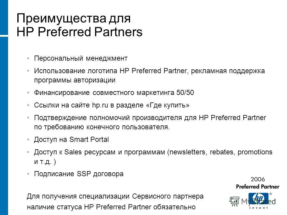 Персональный менеджмент Использование логотипа HP Preferred Partner, рекламная поддержка программы авторизации Финансирование совместного маркетинга 50/50 Ссылки на сайте hp.ru в разделе «Где купить» Подтверждение полномочий производителя для HP Pref
