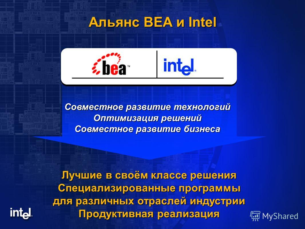 Совместное развитие технологий Оптимизация решений Совместное развитие бизнеса Лучшие в своём классе решения Специализированные программы для различных отраслей индустрии Продуктивная реализация Альянс BEA и Intel