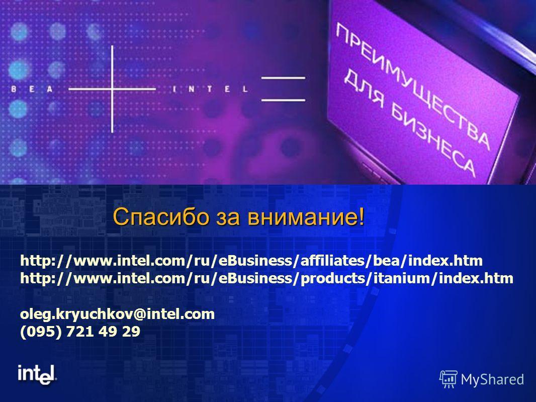 Спасибо за внимание! http://www.intel.com/ru/eBusiness/affiliates/bea/index.htm http://www.intel.com/ru/eBusiness/products/itanium/index.htm oleg.kryuchkov@intel.com (095) 721 49 29