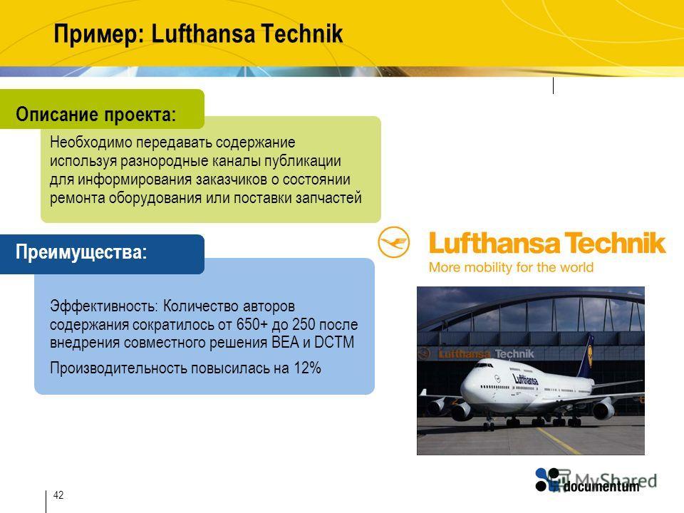 42 Пример: Lufthansa Technik Описание проекта: Необходимо передавать содержание используя разнородные каналы публикации для информирования заказчиков о состоянии ремонта оборудования или поставки запчастей Преимущества: Эффективность: Количество авто