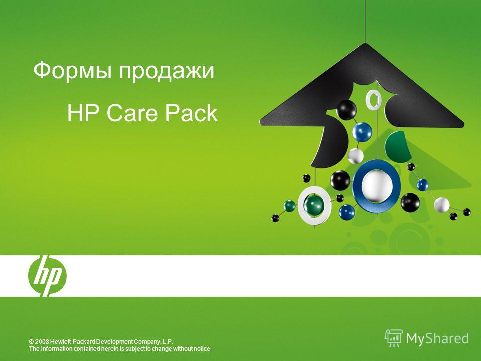 © 2008 Hewlett-Packard Development Company, L.P. The information contained herein is subject to change without notice Формы продажи HP Care Pack