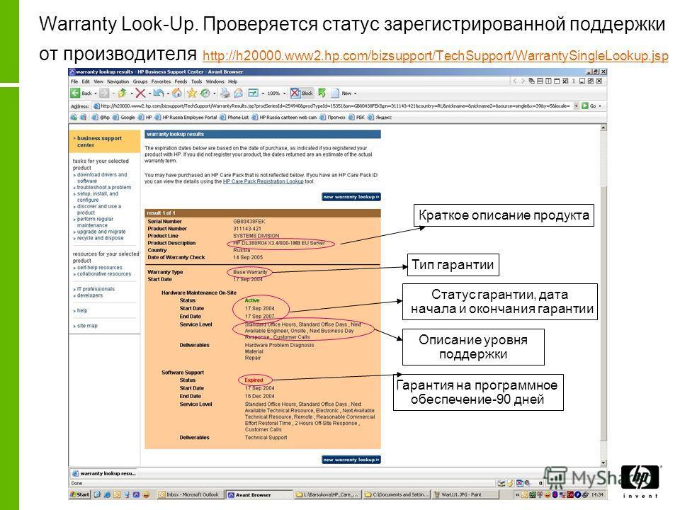 Warranty Look-Up. Проверяется статус зарегистрированной поддержки от производителя http://h20000.www2.hp.com/bizsupport/TechSupport/WarrantySingleLookup.jsp http://h20000.www2.hp.com/bizsupport/TechSupport/WarrantySingleLookup.jsp Краткое описание пр