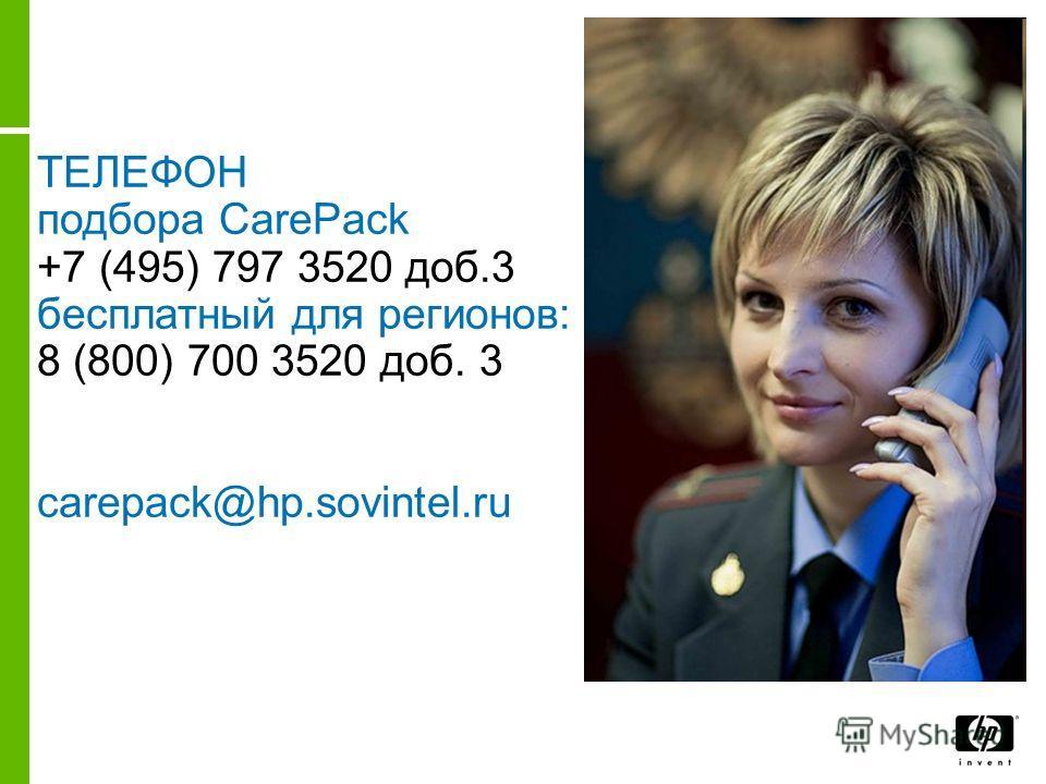 ТЕЛЕФОН подбора CarePack +7 (495) 797 3520 доб.3 бесплатный для регионов: 8 (800) 700 3520 доб. 3. carepack@hp.sovintel.ru