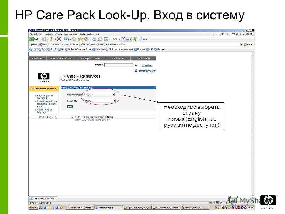 HP Care Pack Look-Up. Вход в систему Необходимо выбрать страну и язык (English, т.к. русский не доступен)