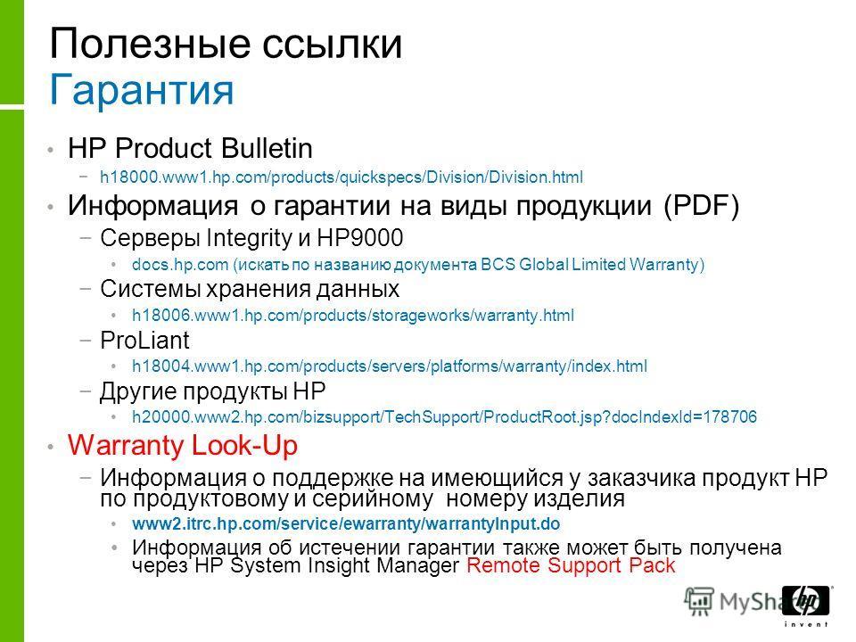 Полезные ссылки Гарантия HP Product Bulletin h18000.www1.hp.com/products/quickspecs/Division/Division.html Информация о гарантии на виды продукции (PDF) Серверы Integrity и HP9000 docs.hp.com (искать по названию документа BCS Global Limited Warranty)