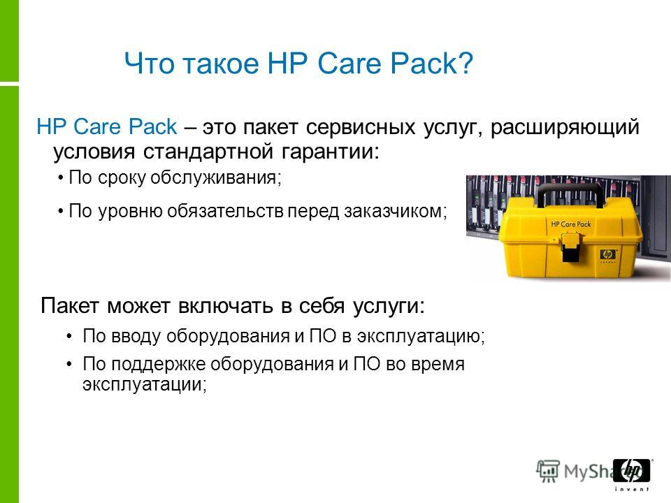 Что такое HP Care Pack? HP Care Pack – это пакет сервисных услуг, расширяющий условия стандартной гарантии: Пакет может включать в себя услуги: По вводу оборудования и ПО в эксплуатацию; По поддержке оборудования и ПО во время эксплуатации; По сроку