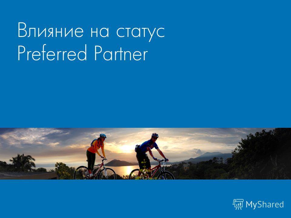 Влияние на статус Preferred Partner