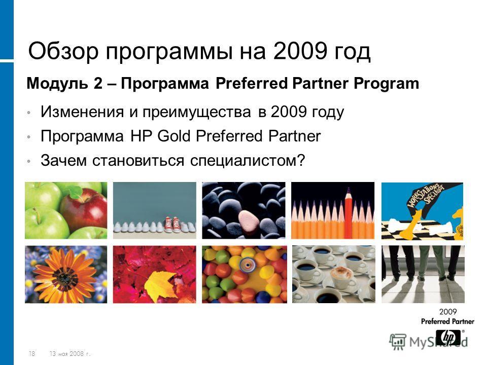1813 мая 2008 г. Обзор программы на 2009 год Модуль 2 – Программа Preferred Partner Program Изменения и преимущества в 2009 году Программа HP Gold Preferred Partner Зачем становиться специалистом?