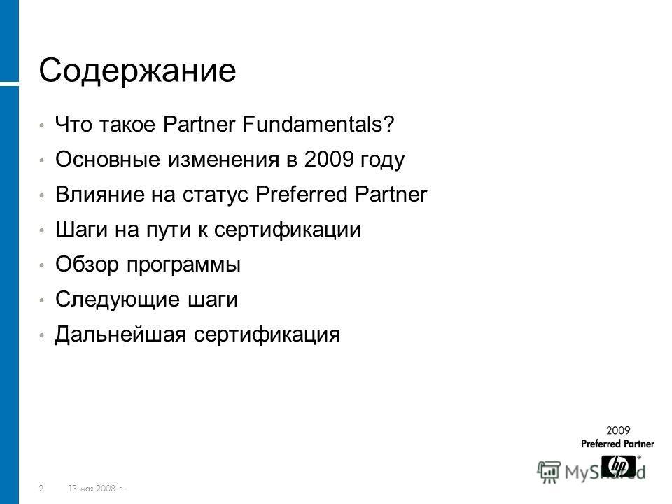 213 мая 2008 г. Содержание Что такое Partner Fundamentals? Основные изменения в 2009 году Влияние на статус Preferred Partner Шаги на пути к сертификации Обзор программы Следующие шаги Дальнейшая сертификация