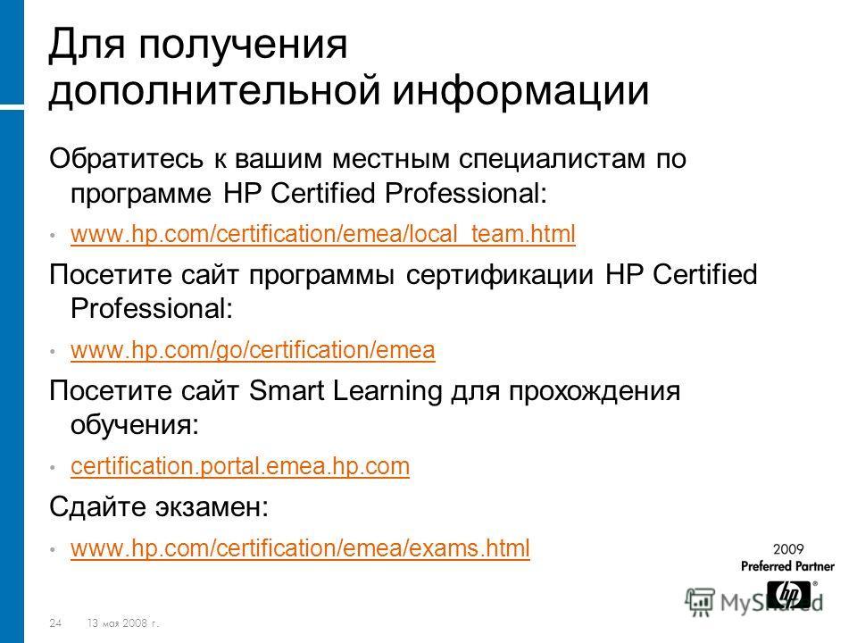 2413 мая 2008 г. Для получения дополнительной информации Обратитесь к вашим местным специалистам по программе HP Certified Professional: www.hp.com/certification/emea/local_team.html Посетите сайт программы сертификации HP Certified Professional: www