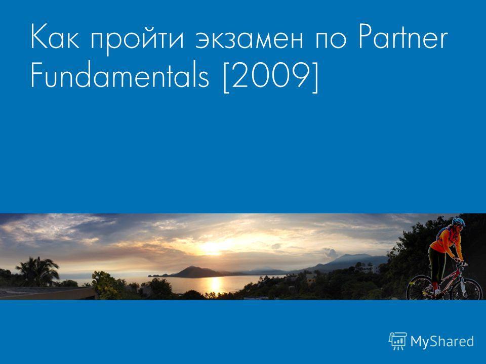 Как пройти экзамен по Partner Fundamentals [2009]