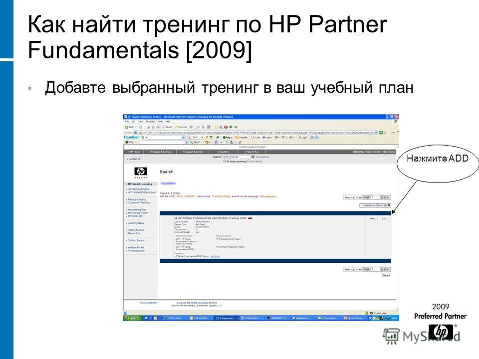 Как найти тренинг по HP Partner Fundamentals [2009] Добавте выбранный тренинг в ваш учебный план Нажмите ADD