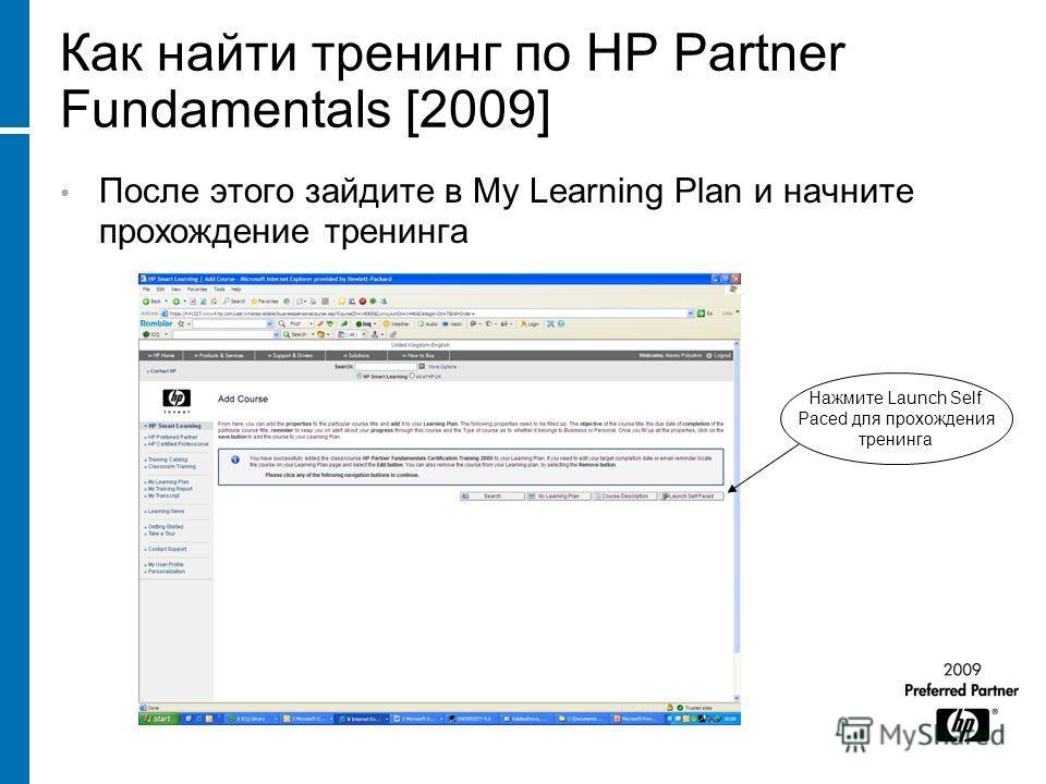 Как найти тренинг по HP Partner Fundamentals [2009] После этого зайдите в My Learning Plan и начните прохождение тренинга Нажмите Launch Self Paced для прохождения тренинга