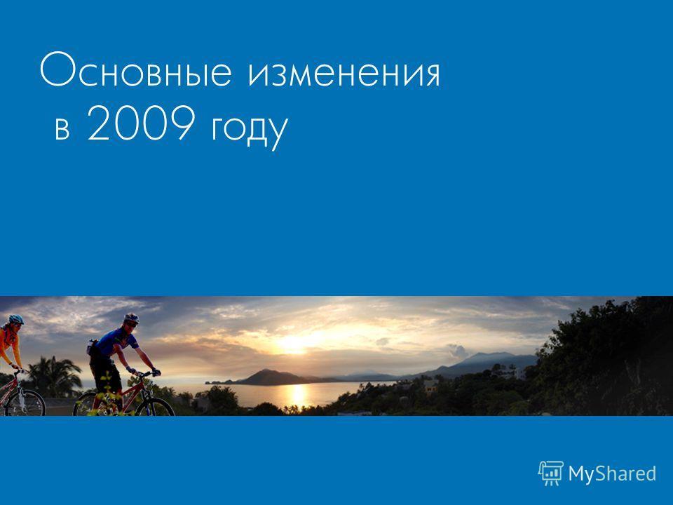 Основные изменения в 2009 году