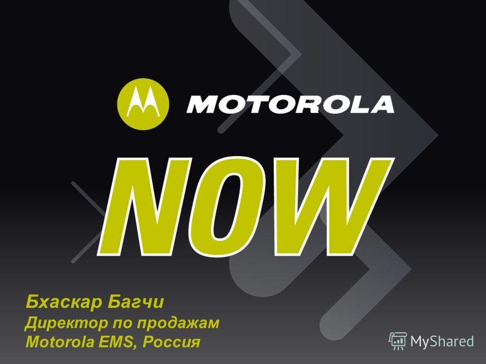 Motorola Document Classification MOTOROLA and the Stylized M Logo are registered in the US Patent & Trademark Office. All other product or service names are the property of their respective owners. © Motorola, Inc. 2005 Motorola Confidential Restrict