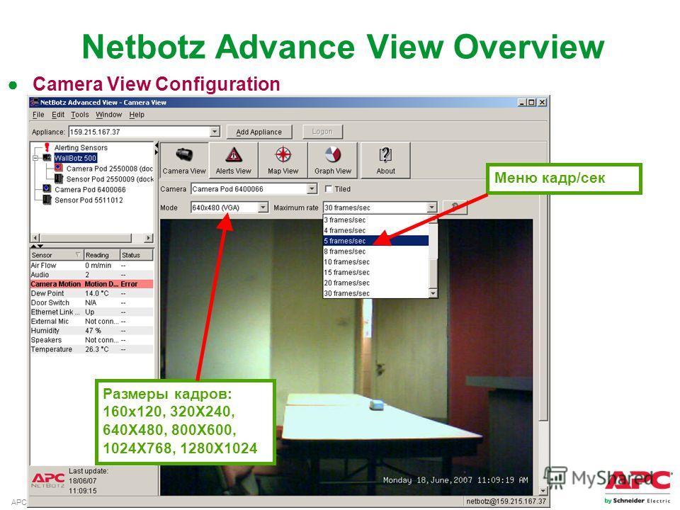 APC by Schneider Electric– Name – Date Camera View Configuration Меню кадр/сек Размеры кадров: 160x120, 320X240, 640X480, 800X600, 1024X768, 1280X1024 Netbotz Advance View Overview