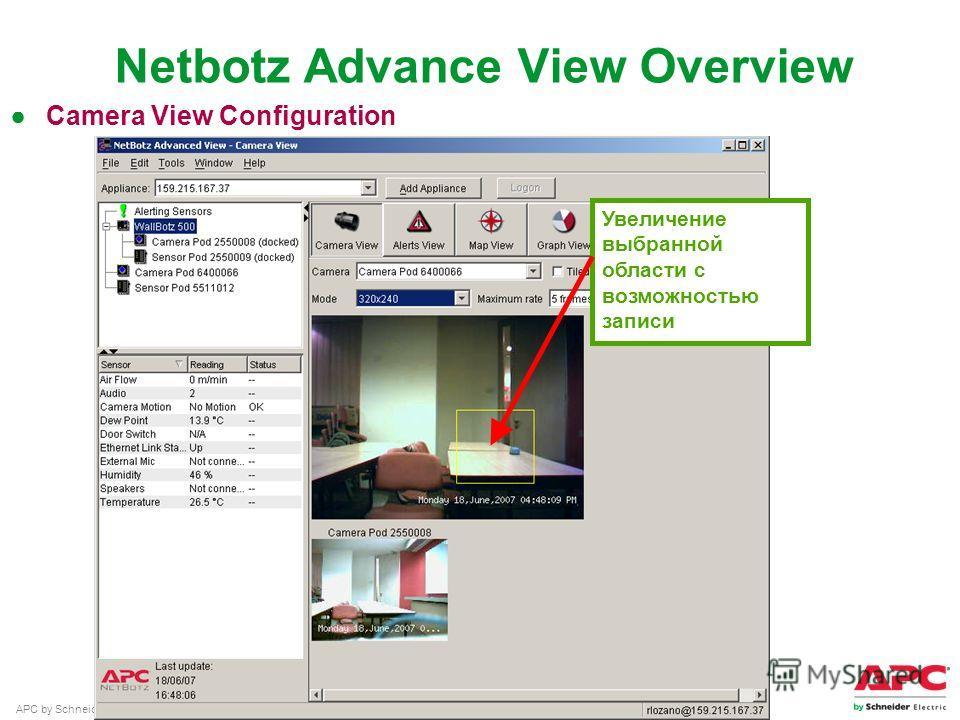 APC by Schneider Electric– Name – Date Camera View Configuration Увеличение выбранной области с возможностью записи Netbotz Advance View Overview