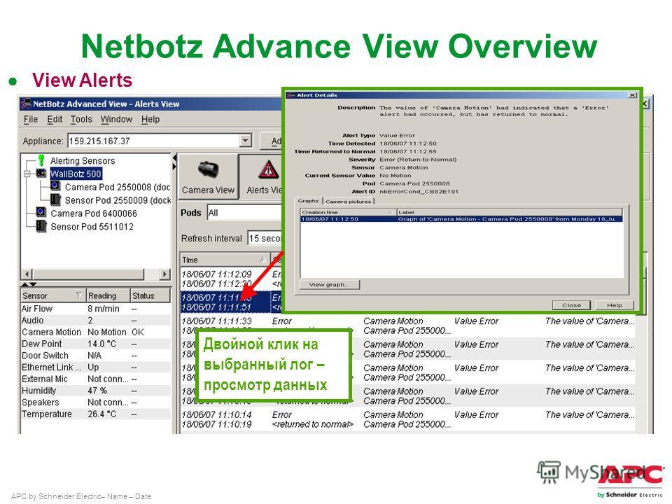 APC by Schneider Electric– Name – Date View Alerts Двойной клик на выбранный лог – просмотр данных Netbotz Advance View Overview