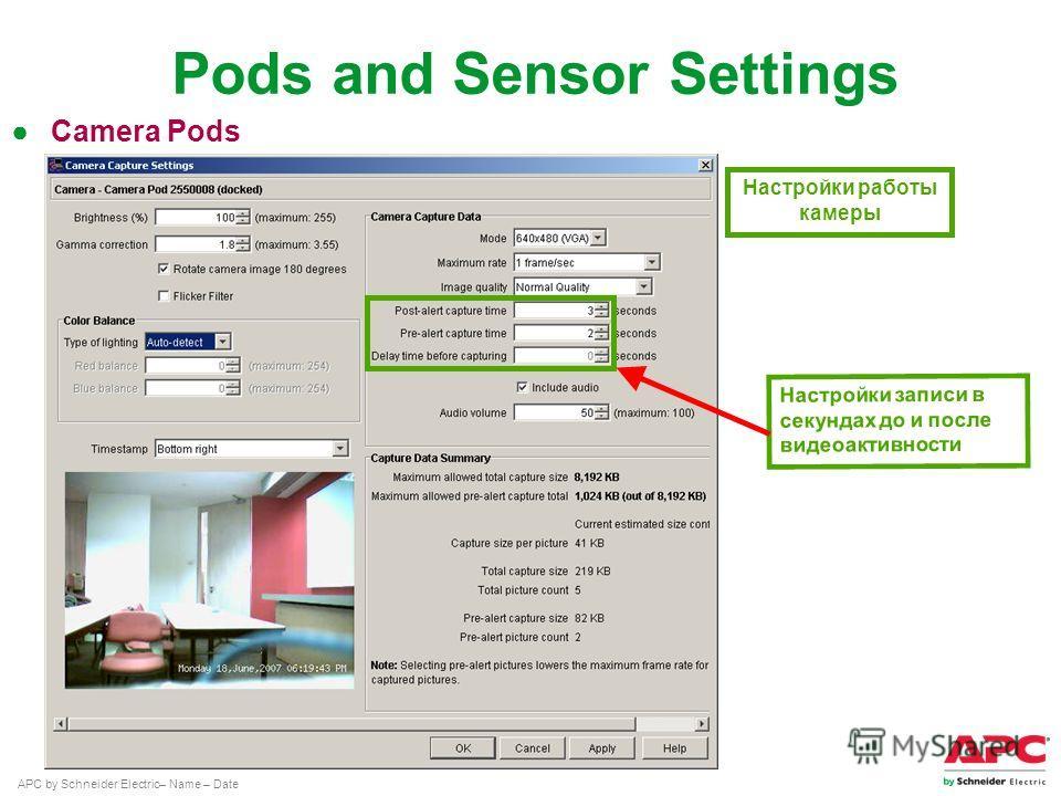 APC by Schneider Electric– Name – Date Настройки работы камеры Настройки записи в секундах до и после видеоактивности Pods and Sensor Settings Camera Pods