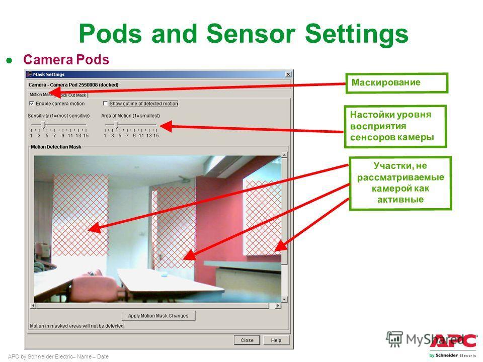 APC by Schneider Electric– Name – Date Участки, не рассматриваемые камерой как активные Pods and Sensor Settings Camera Pods Маскирование Настойки уровня восприятия сенсоров камеры