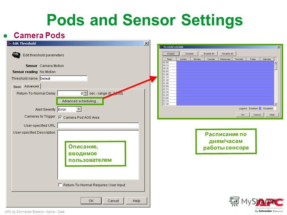 APC by Schneider Electric– Name – Date Расписание по дням/часам работы сенсора Описание, вводимое пользователем Pods and Sensor Settings Camera Pods