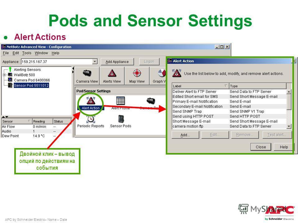 APC by Schneider Electric– Name – Date Alert Actions Двойной клик – вывод опций по действиям на события Pods and Sensor Settings