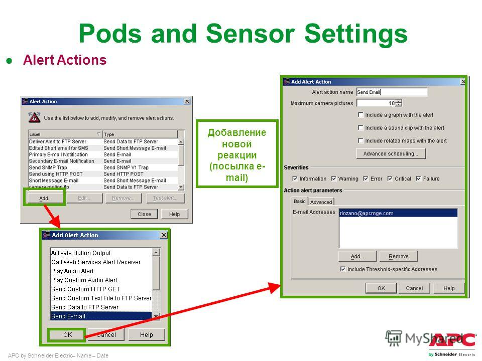 APC by Schneider Electric– Name – Date Добавление новой реакции (посылка e- mail) Pods and Sensor Settings Alert Actions