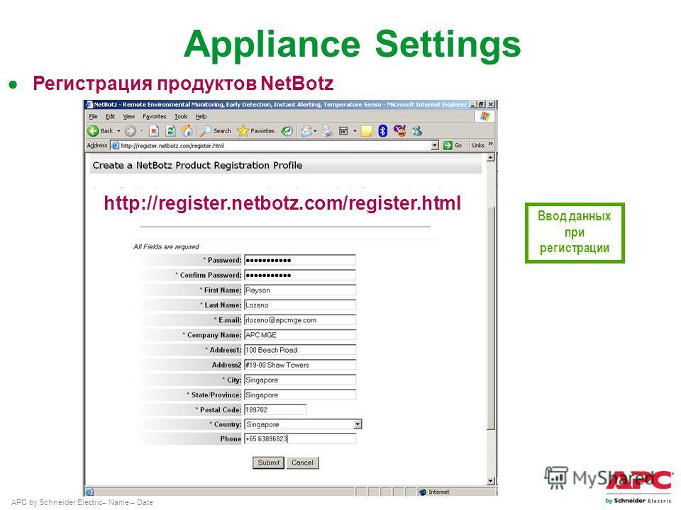 APC by Schneider Electric– Name – Date Регистрация продуктов NetBotz Ввод данных при регистрации Appliance Settings http://register.netbotz.com/register.html