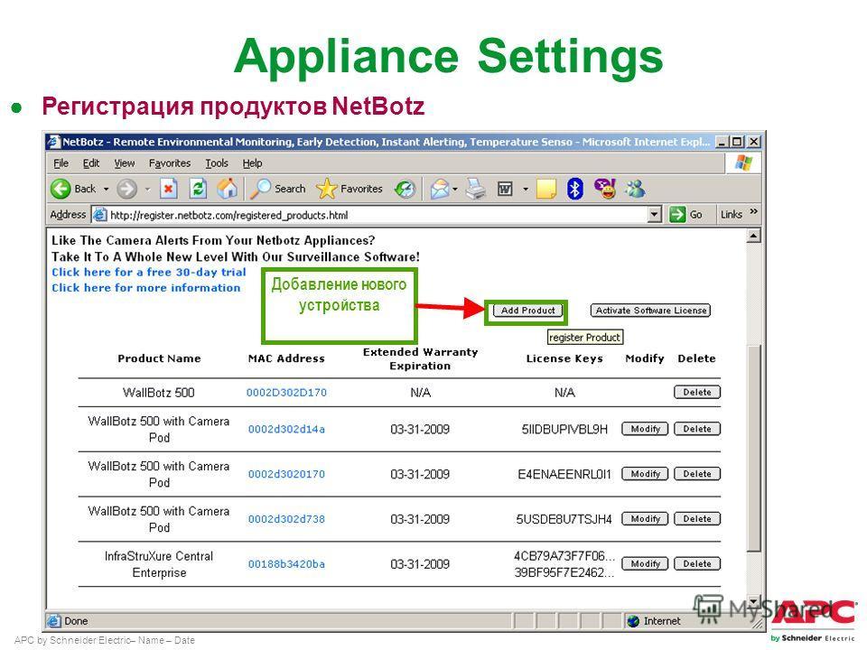 APC by Schneider Electric– Name – Date Добавление нового устройства Appliance Settings Регистрация продуктов NetBotz