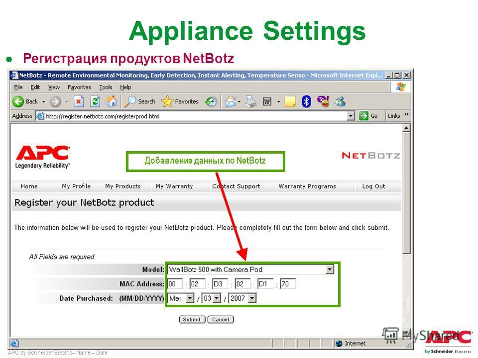 APC by Schneider Electric– Name – Date Добавление данных по NetBotz Appliance Settings Регистрация продуктов NetBotz