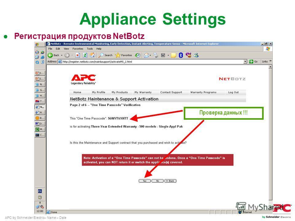 APC by Schneider Electric– Name – Date Appliance Settings Регистрация продуктов NetBotz Проверка данных !!!