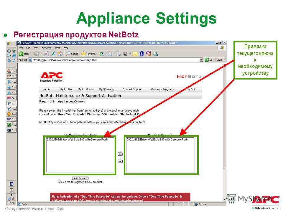 APC by Schneider Electric– Name – Date Привязка текущего ключа к необходимому устройству Appliance Settings Регистрация продуктов NetBotz
