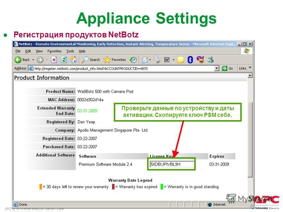 APC by Schneider Electric– Name – Date Проверьте данные по устройству и даты активации. Скопируйте ключ PSM себе. Appliance Settings Регистрация продуктов NetBotz
