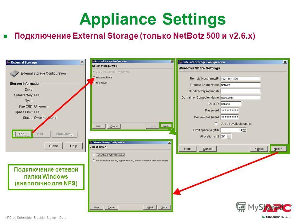 APC by Schneider Electric– Name – Date Подключение сетевой папки Windows (аналогично для NFS) Appliance Settings Подключение External Storage (только NetBotz 500 и v2.6.x)
