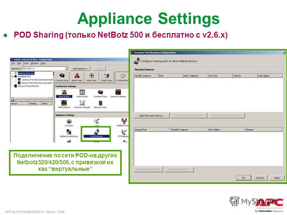 APC by Schneider Electric– Name – Date Подключение по сети POD-ов других Netbotz320/420/500, с привязкой их как виртуальные Appliance Settings POD Sharing (только NetBotz 500 и бесплатно с v2.6.x)