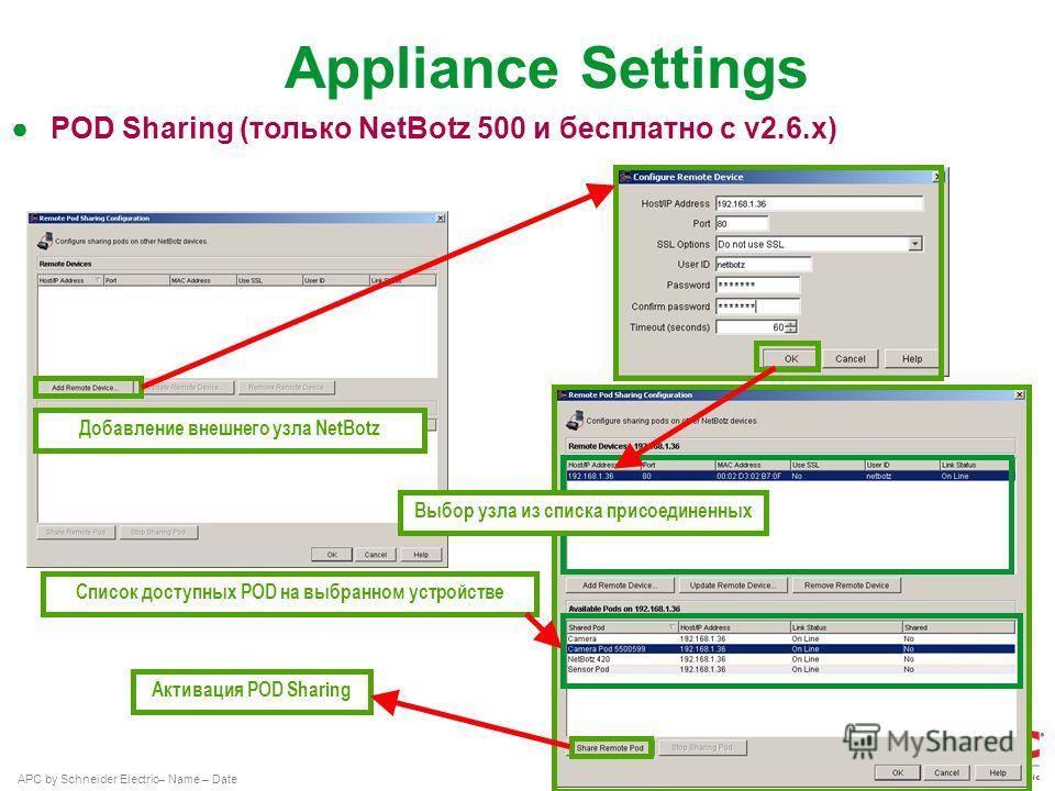 APC by Schneider Electric– Name – Date Добавление внешнего узла NetBotz Выбор узла из списка присоединенных Список доступных POD на выбранном устройстве Активация POD Sharing Appliance Settings POD Sharing (только NetBotz 500 и бесплатно с v2.6.x)
