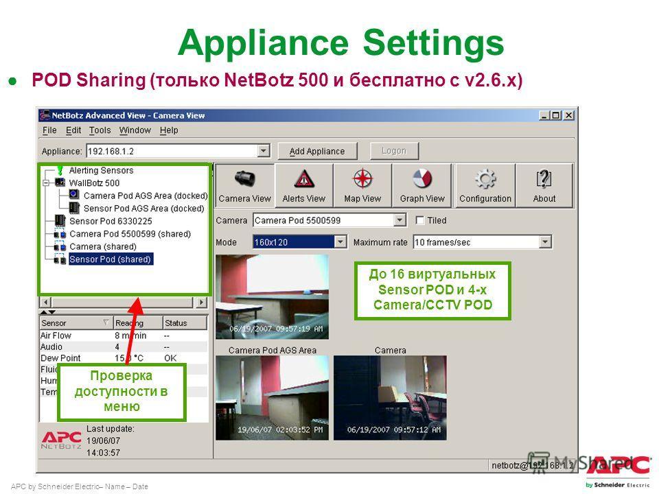 APC by Schneider Electric– Name – Date Проверка доступности в меню До 16 виртуальных Sensor POD и 4-х Camera/ССTV POD Appliance Settings POD Sharing (только NetBotz 500 и бесплатно с v2.6.x)